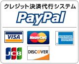 クレジットカード決済代行システムPayPal